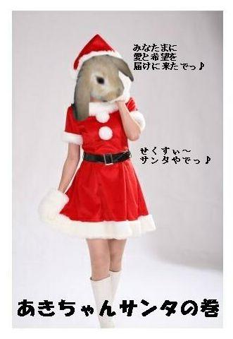 サンタあきちゃんは誰に微笑むのか?