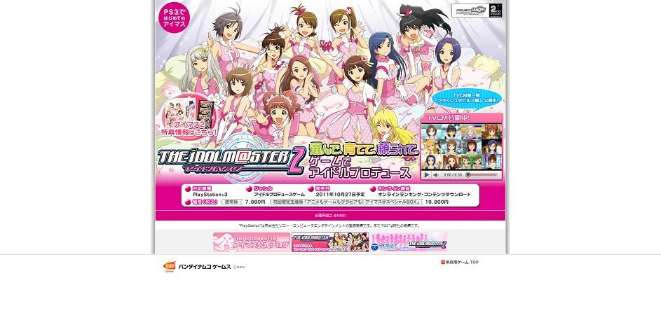 アイドルマスター2 PS3版