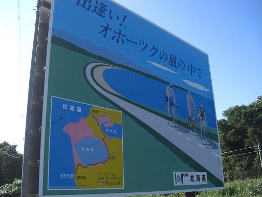 11北海道9日目7