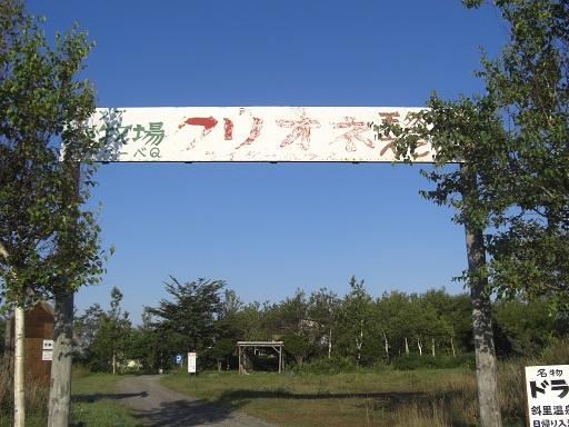 11北海道9日目42