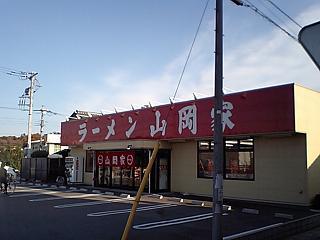 20071206山岡屋s