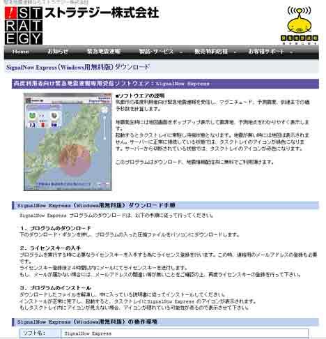 高度利用者向け緊急地震速報専用受信ソフトウエア