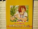 NEC_2006.12.23.jpg