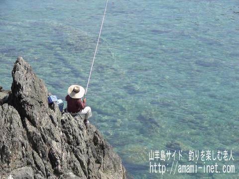 釣りを楽しむ老人