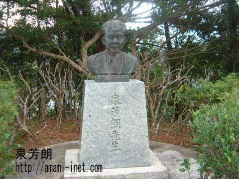 奄美復帰の父 泉芳朗先生
