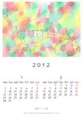 2012カレンダー①