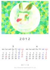2012カレンダー②