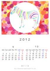 2012カレンダー⑤