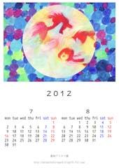 2012カレンダー④