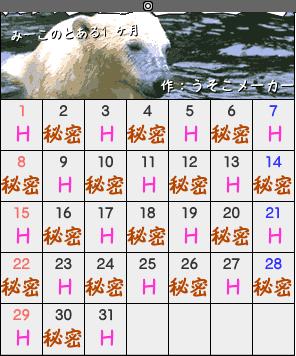 みーこのカレンダー