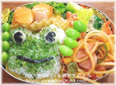 カエルちゃん弁当♪