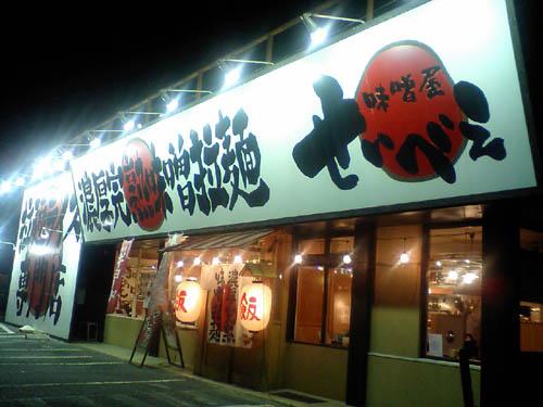 味噌ラーメンは太麺でしょ。