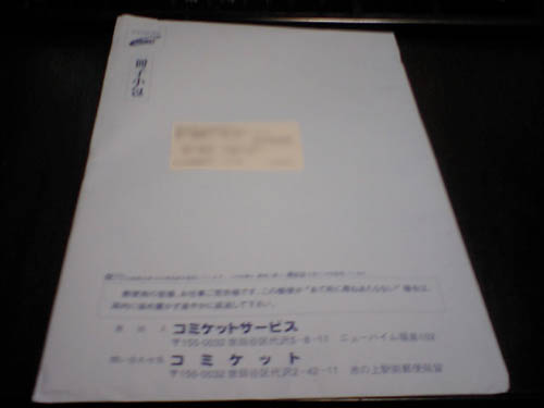 コミケからの封筒に宛名シール…要は、