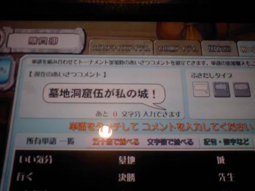 こう書いて「フェイヨンダンジョン5F」と読む(?