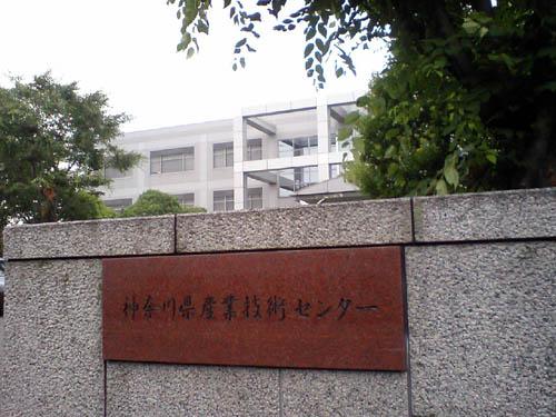 産業技術センター。