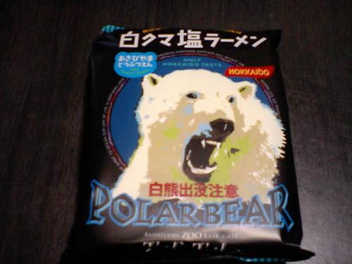 白クマ―――!
