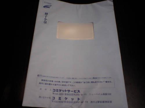 この時期恒例の水色の封筒……窓付き!