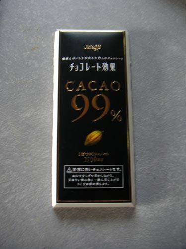カカオ99%。