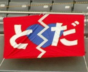 070923 戸田さんダンマク