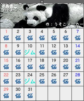 #あきこカレンダー