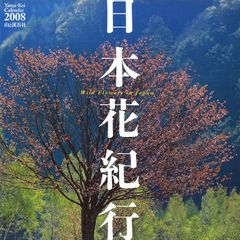 071108カレンダー2008