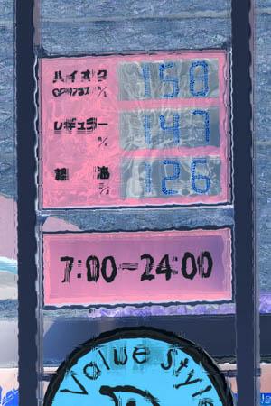 071203ガソリン価格1