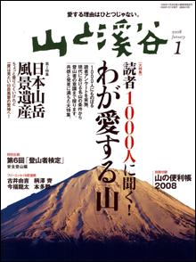 071216yamakei0801