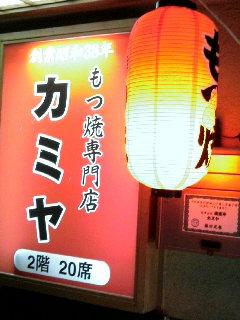 神田のもつ焼『カミヤ』