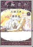 木島日記1