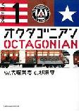 オクタゴニアン1