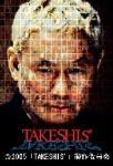 takesizu 1