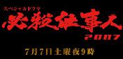 必殺2007