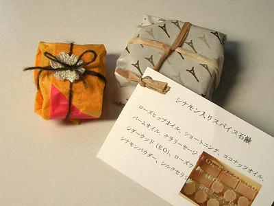 lavandeさんのプレゼント