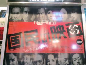 2011.03.31国民の映画