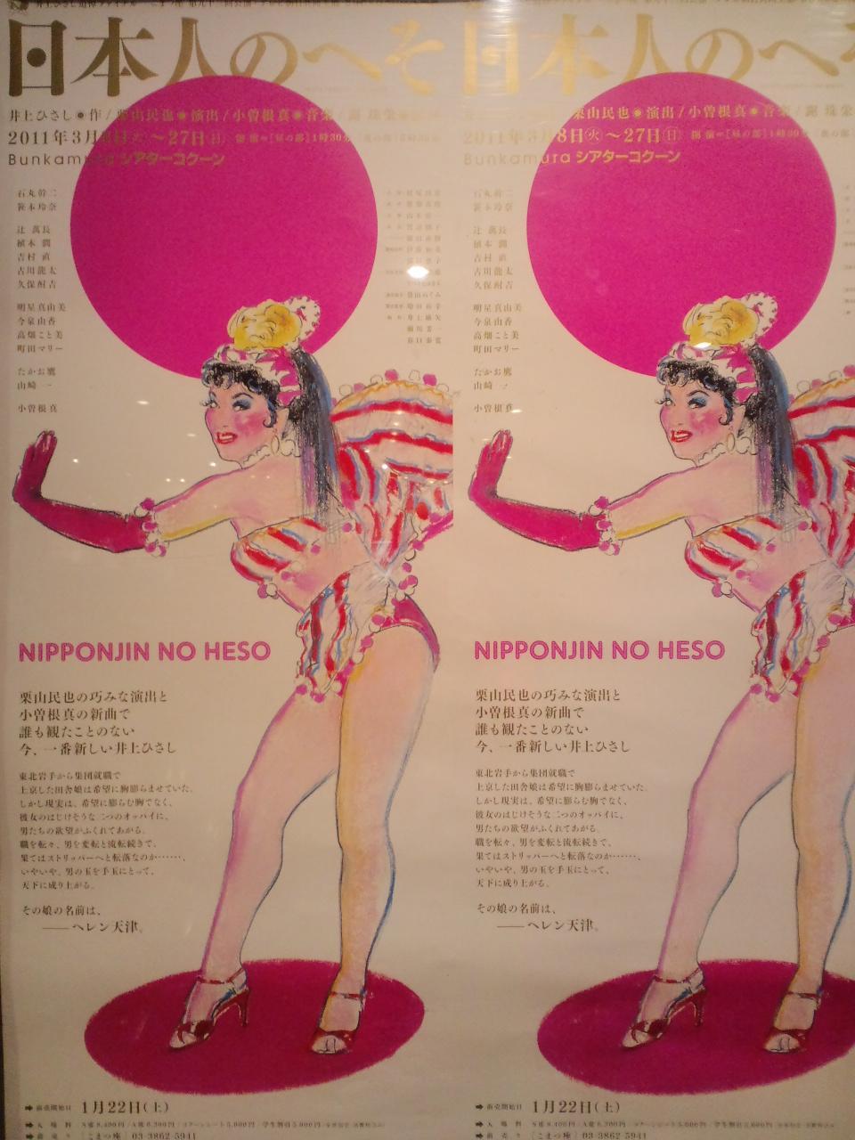 へそ 日本 人 の ミュージカル