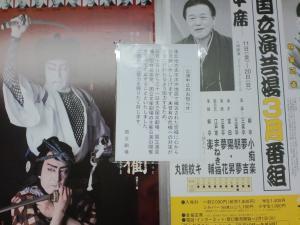 2011.03.17国立劇場中止