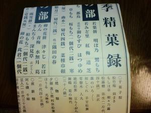 2011.04.27壽屋 小袋