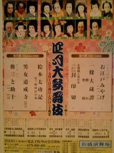 2011.04.19 4月大歌舞伎