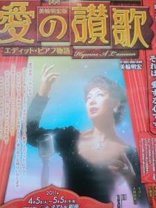 2011.04.24愛の讃歌