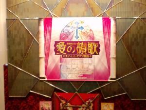 2011.04.24愛の讃歌2