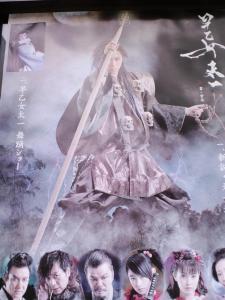 2011.04.27早乙女太一@明治座