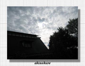 akinokure1.jpg