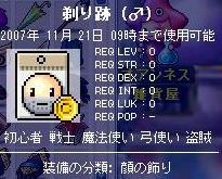 20070823234658.jpg