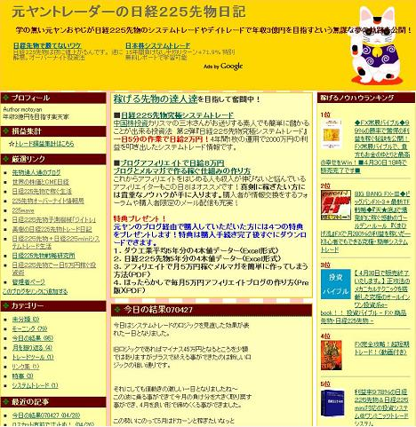 元ヤントレーダーの日経225先物日記