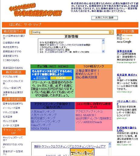 初心者の株式投資ガイド.NET