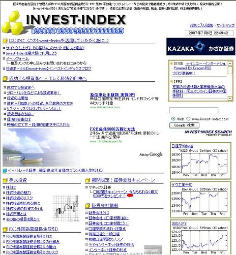 投資情報サイト[Invest-index]