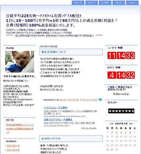 日経平均225先物~リアルタイム売買シグナル配信!