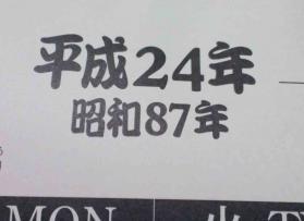 昭和87年2R
