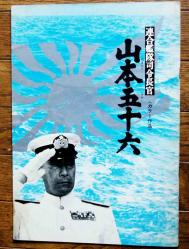 isoroku68.jpg