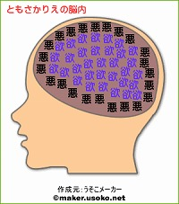 ともさかりえの脳内